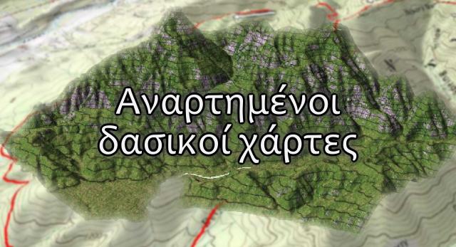 Κύρωση Δασικών Χαρτών