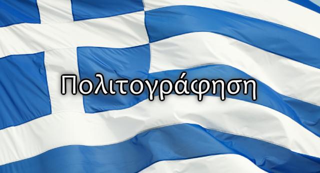 Πολιτογράφηση Δήμου Αθηναίων