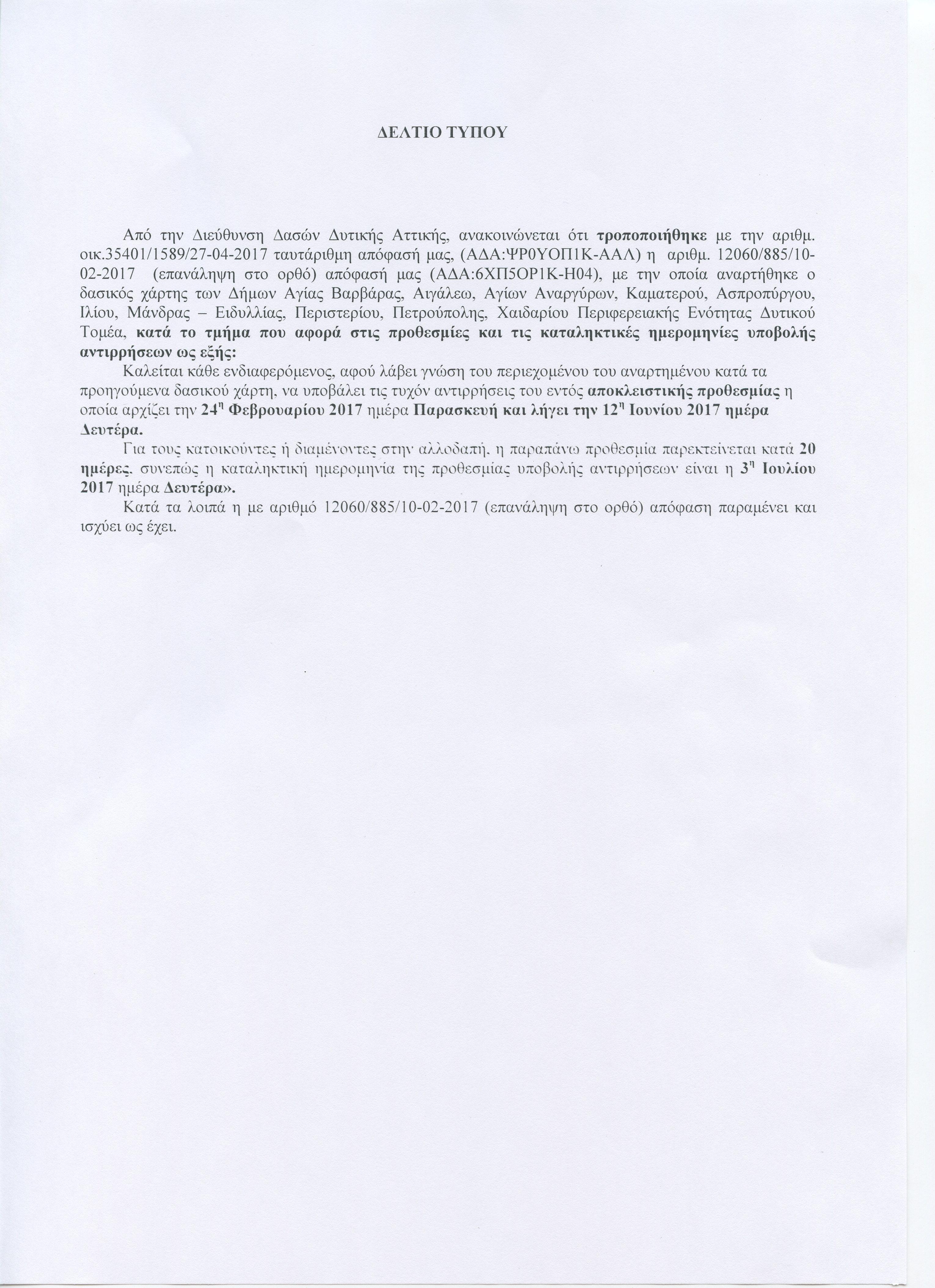 Dhmosieyseis Page 28 Of 131 Apokentrwmenh Dioikhsh Attikhs